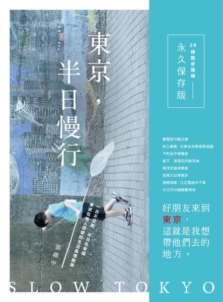 東京,半日慢行:一日不足夠,半日也幸福。東京在地人深愛的生活風情散策