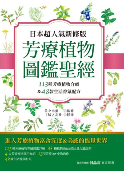 日本超人氣新修版 芳療植物圖鑑聖經:113種彩繪芳療植物介紹&48款生活香氛配方收錄