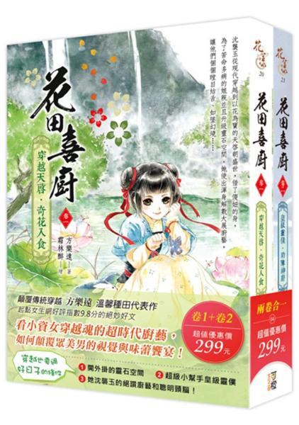 花田喜廚(1)+(2)(2本合售299元)