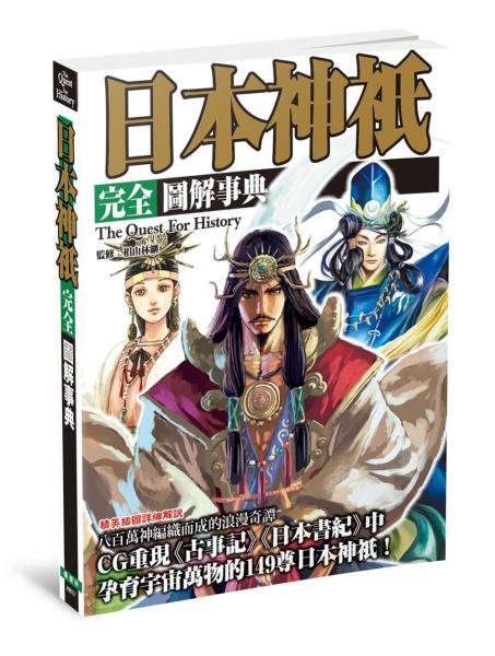 日本神祇:完全圖解事典
