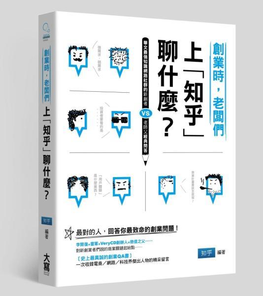 創業時,老闆們上「知乎」聊什麼·:華文最強知識網路社群的新創者vs.老師父經典問答