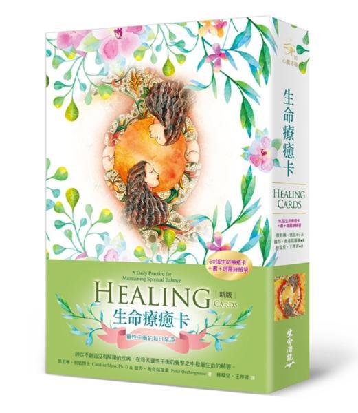 生命療癒卡 靈性平衡的每日泉源:50張生命療癒卡+書+塔羅絲絨袋(2015年新版)