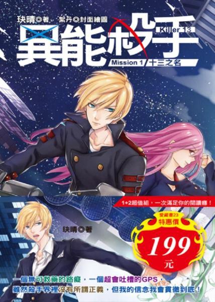 異能殺手Mission(1)+(2)