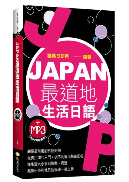 JAPAN最道地生活日語