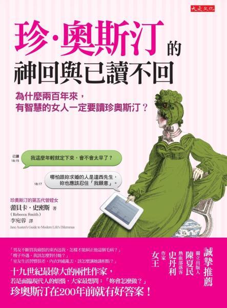 珍奧斯汀的神回與已讀不回:為什麼兩百年來,有智慧的女人一定要讀珍奧斯汀·