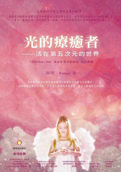 光的療癒者 活在第五次元的世界:I AM t h a t I AM 活出生命中的彩虹-活出奇蹟