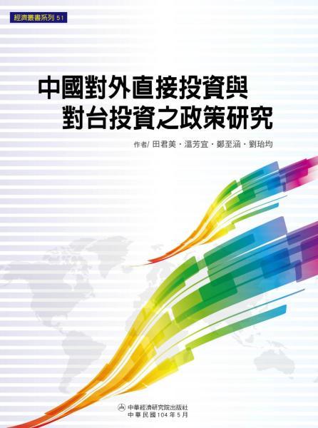中國對外直接投資與對台投資之政策研究