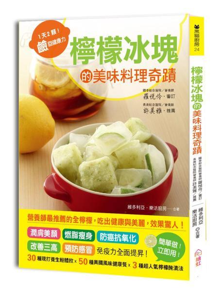 檸檬冰塊的美味料理奇蹟!1天2顆!鹼回健康力:潤膚美顏、燃脂瘦身、防癌抗氧化,改善三高,預防感冒免疫力全面提昇!