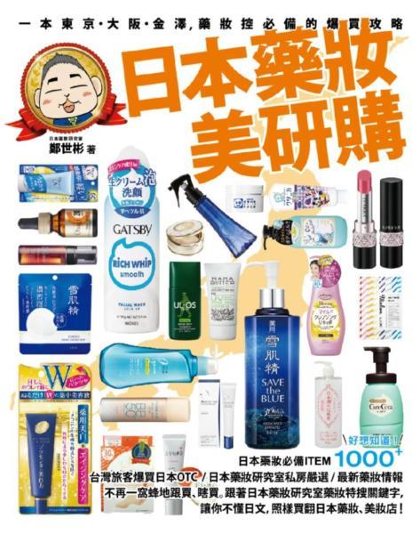 日本藥妝美研購:一本東京·大阪·金澤,藥妝控必備的爆買攻略