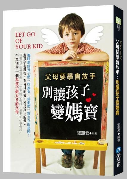 父母要學會放手:別讓孩子變媽寶
