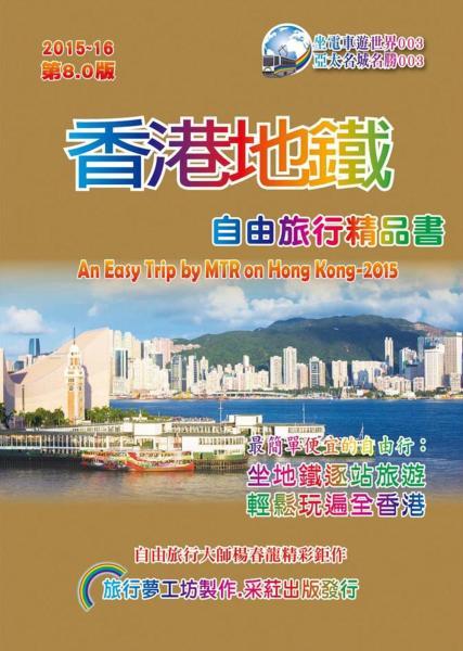 香港地鐵自由旅行精品書(2015升級第8版)