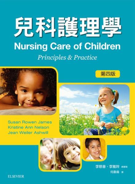兒科護理學(4版)