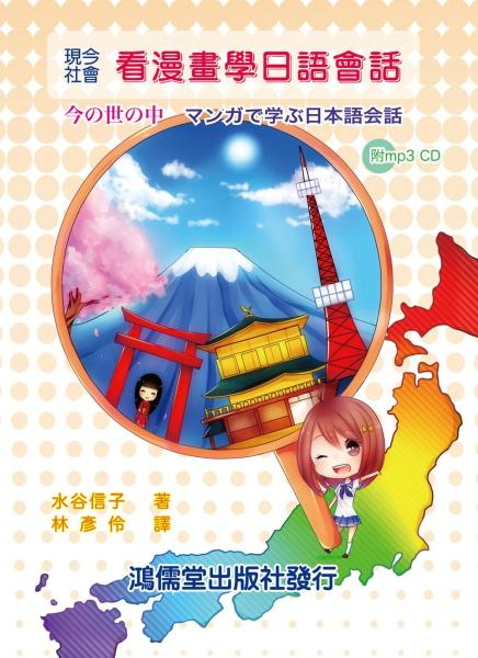 現今社會:看漫畫學日語會話(附mp3CD)