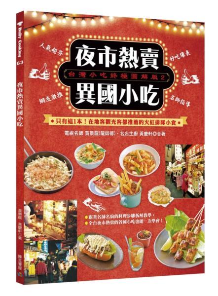 台灣小吃終極圖解版(2)夜市熱賣異國小吃:只有這1本!在地客觀光客都推薦的火紅排隊小食