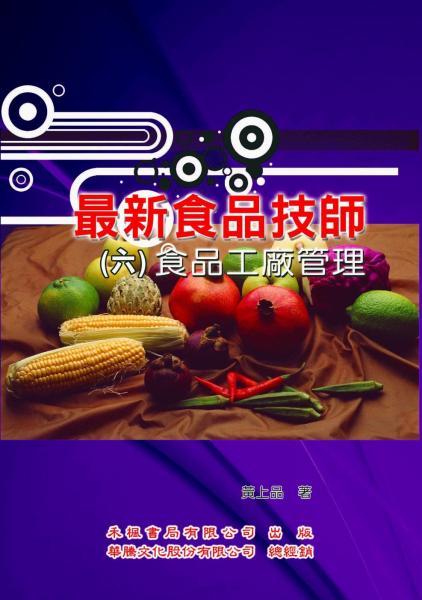 最新食品技師(6)食品工廠管理
