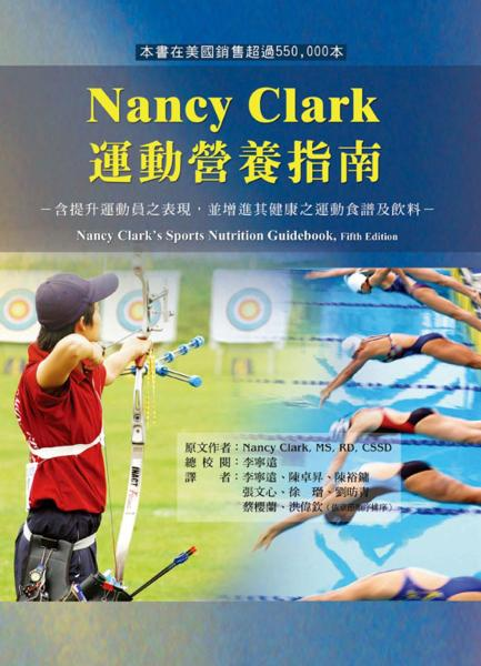 Nancy Clark運動營養指南