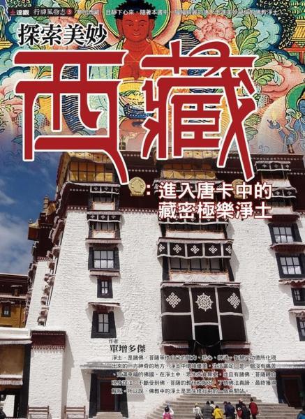 探索美妙西藏:進入唐卡中的藏密極樂淨土