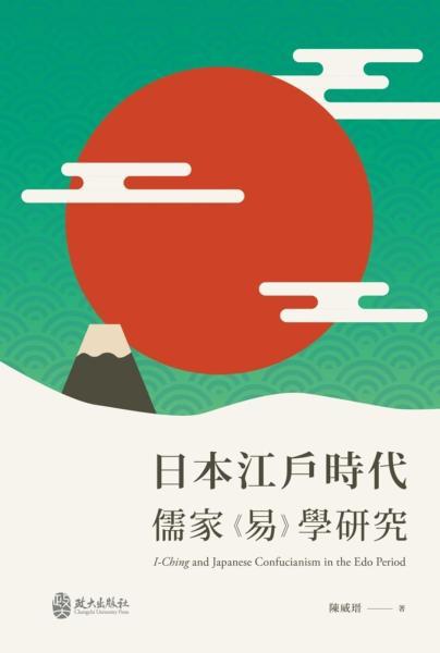 日本江戶時代儒家《易》學研究