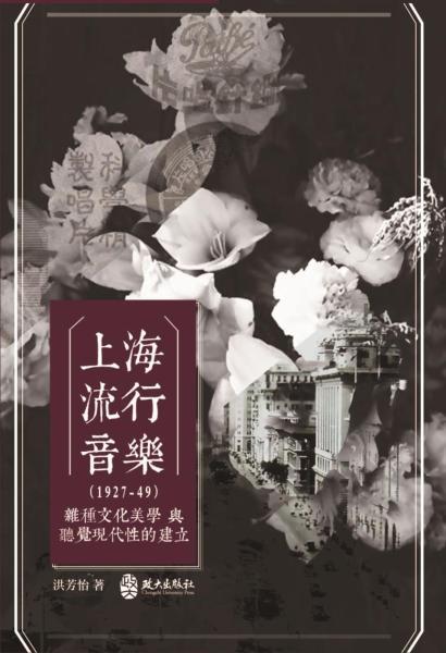 上海流行音樂(1927-49):雜種文化美學與聽覺現代性的建立