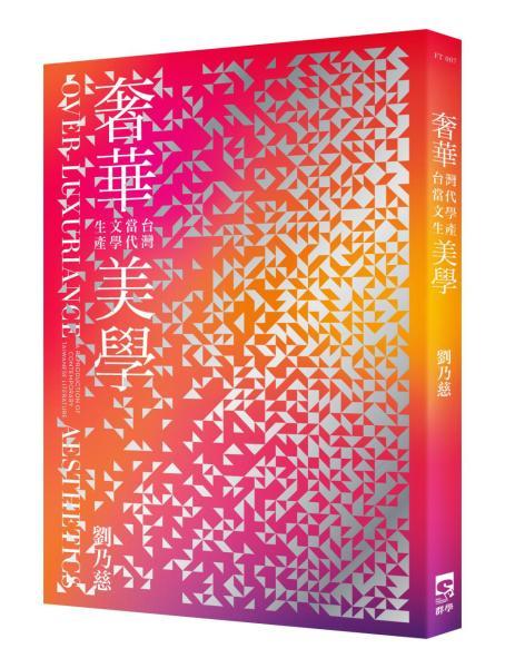 奢華美學:台灣當代文學生產