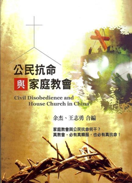 公民抗命與家庭教會