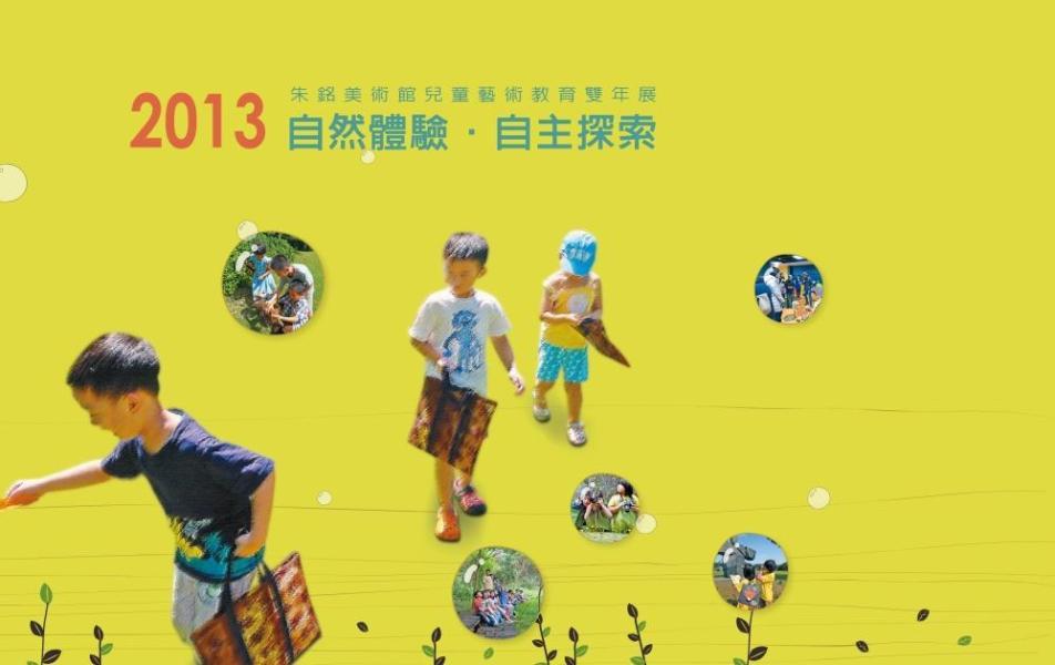2013朱銘美術館兒童藝術教育雙年展:自然體驗.自主探索