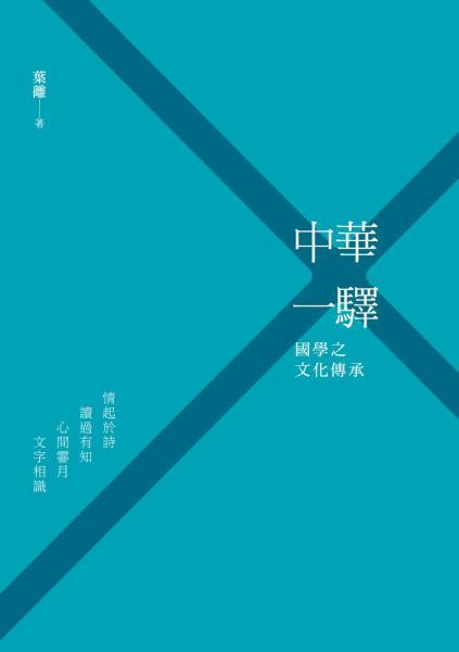 中華一驛:國學之文化傳承