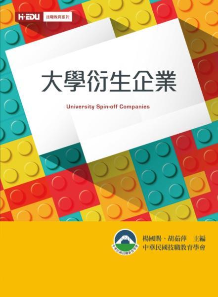大學衍生企業