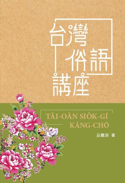 台灣俗語講座