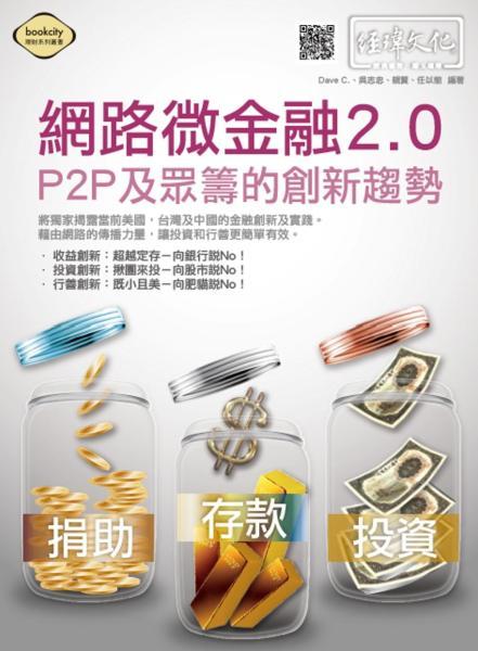 網路微金融2.0:P2P及眾籌的創新趨勢