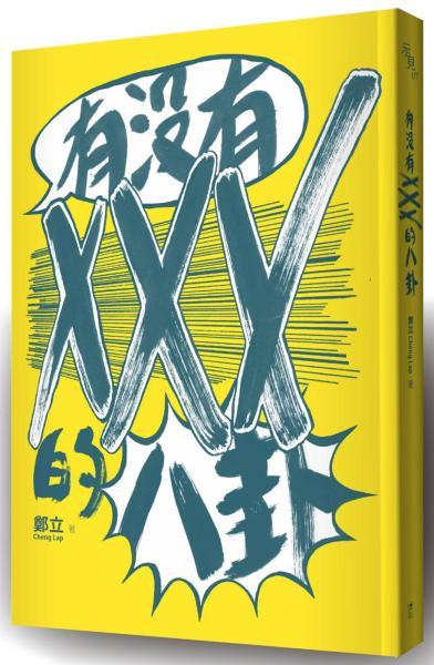 有沒有XXX的八卦
