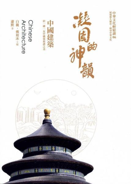 凝固的神韻:中國建築