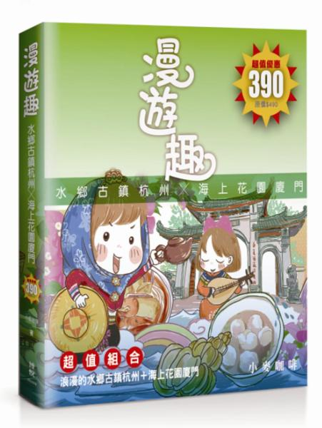 漫遊趣:水鄉古鎮杭州╳海上花園廈門
