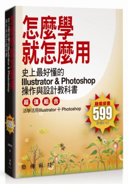 怎麼學就怎麼用:史上最好懂的Illustrator & Photoshop操作與設計教科書