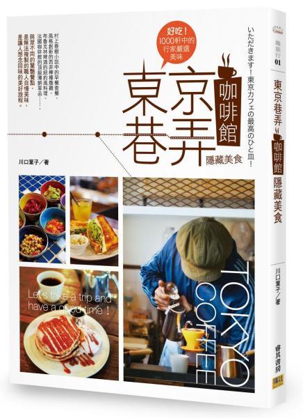 東京巷弄咖啡館隱藏美食:好吃!1000軒中的行家嚴選美味