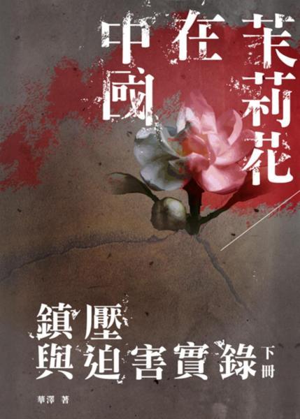 茉莉花在中國(下冊):鎮壓與迫害實錄