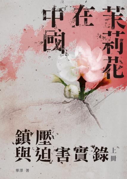 茉莉花在中國(全套):鎮壓與迫害實錄