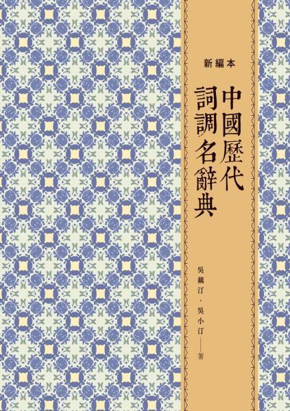 中國歷代詞調名辭典(新編本)