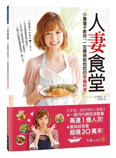 人妻食堂:小倉優子教你「一定要做給他吃的幸福料理」