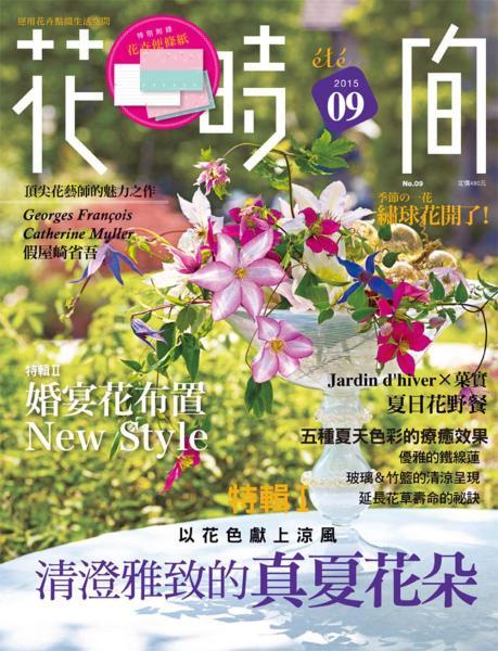 花時間09:清澄雅致的真夏花朵·以花色獻上涼風