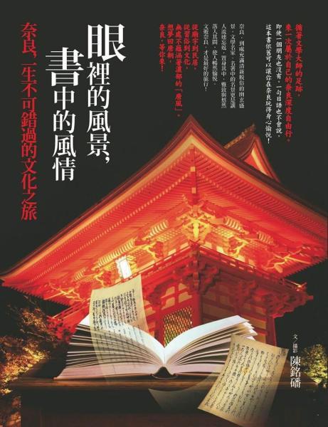 眼裡的風景,書中的風情:奈良,一生不可錯過的文化之旅