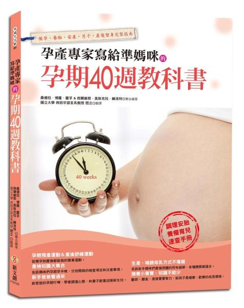 孕產專家寫給準媽咪的孕期40週教科書(隨書附贈網路嬰童用品熱銷品牌SmaLife小方巾)