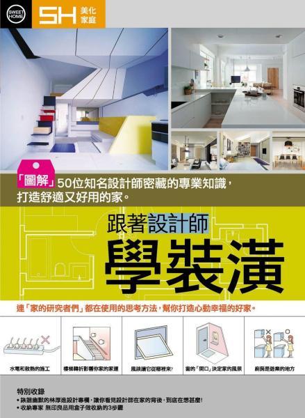 跟著設計師學裝潢:「圖解」50位知名設計師密藏的專業 知識,打造舒適又好用的家。
