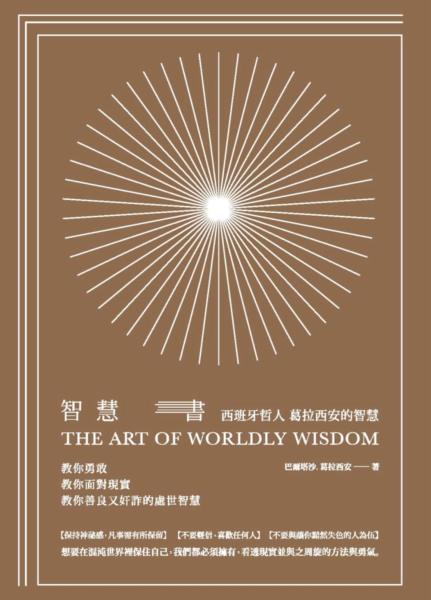 智慧書:葛拉西安的人生智慧