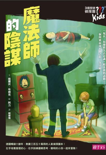 【三個問號偵探團】12魔法師的陰謀(內附偵探祕技卡)