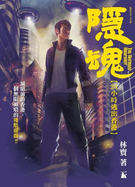隱魂 24小時逃出香港