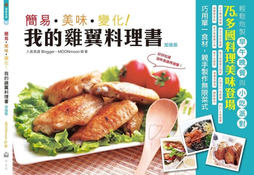 我的雞翼料理書(加強版)
