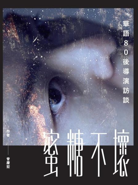 蜜糖不壞:華語80後導演訪談