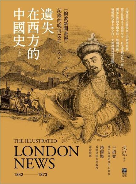 遺失在西方的中國史(上)〈倫敦新聞畫報〉記錄的晚清1842-1873(精裝)