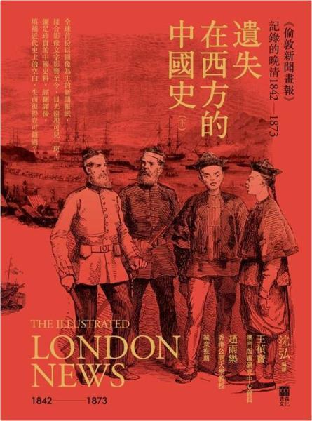 遺失在西方的中國史(下)〈倫敦新聞畫報〉記錄的晚清1842-1873(精裝)
